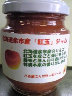北海道余市産「紅玉」りんごジャム