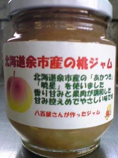 北海道余市産「桃」ジャム
