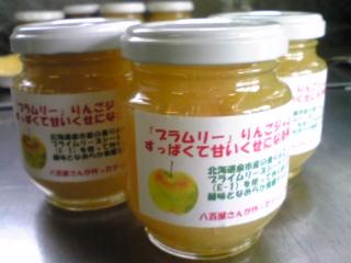 八百屋さんが作ったジャム-りんご「ブラムリー」ジャム-140g-3個セット
