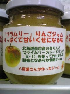 りんご「ブラムリー」ジャム