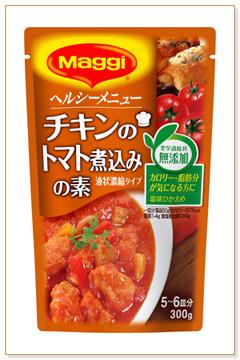 チキンのトマト煮込みの素