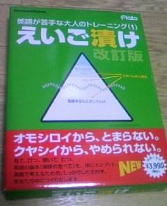 プラト株式会社「えいご漬け」