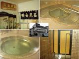 高繁旅館黄金湯