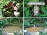 渋沢温泉2