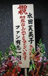 080401初舞台お花5
