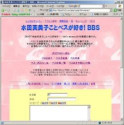 BBS画面イメージ