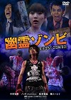 DVD『幽霊ゾンビ』ジャケット小