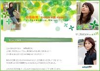 前原絵理さん新ブログイメージ061224