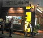 ポレポレ東中野(カラー)