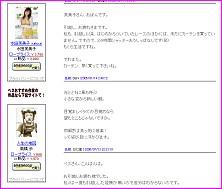 Fumi-logのアフィリエイト広告