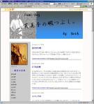 Fumi-logイメージ051011