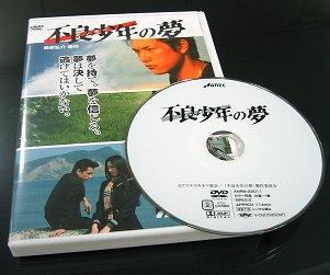 DVD『不良少年の夢』パッケージと板
