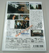 DVD『不良少年の夢』パッケージ裏