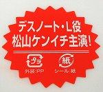 DVD『不良少年の夢』松ケンシール