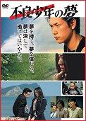 不良少年の夢DVDジャケット(小)