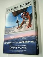 単行本『ガベージ・ファクトリー』写真