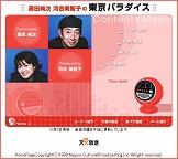 文化放送「東京パラダイス」Webページイメージ
