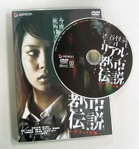 渋谷怪談THEリアル都市伝説DVD一式
