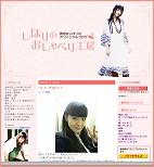 しほりんブログイメージ