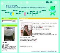 村長ブログイメージ