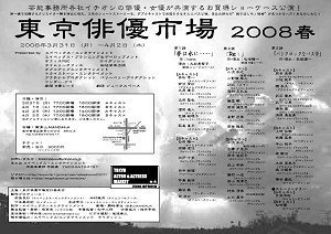 東京俳優市場2008春フライヤーウラ