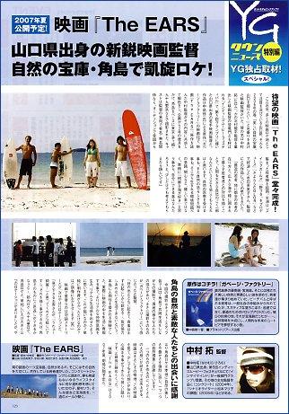 ジアーズ記事@『月刊タウン情報やまぐち』200701号p.123(小)