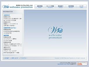 ウェブカム公式ページTOPイメージ