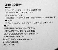 WJSマガジン0605月号SEA-DOO広告(ベスプロフィール)