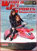 WJSM 2006/07号表紙イメージ