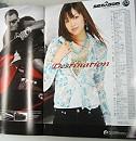 WJSM0608号SEA-DOO広告のベス