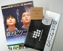 『夜のピクニック』試写会配布グッズ