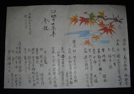 061207kaiki