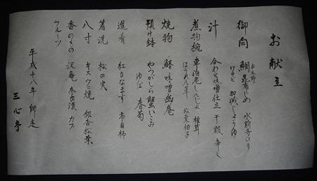 061207oshinagaki