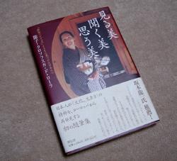 book-setui3bi