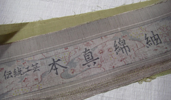 tumugi-honnmawatatumugi1