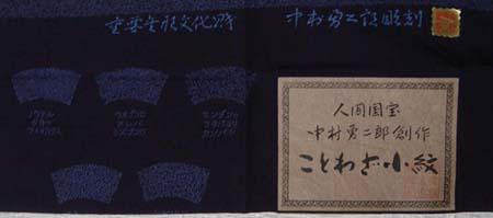 awase-kotowazakomon