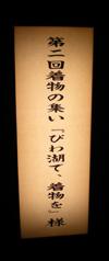 kimonodebiwako1