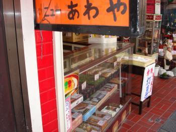 090321あわや(甘味)店