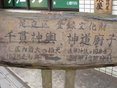 090321案内板_千住神輿、神道厨司