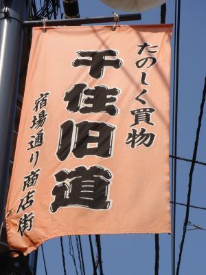 090321宿場通りの旗