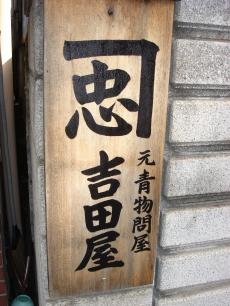 090321青物問屋_吉田屋