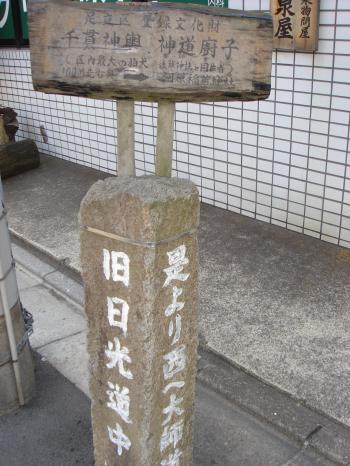 090321方向石碑