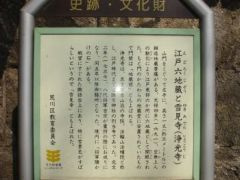 090330浄光寺説明