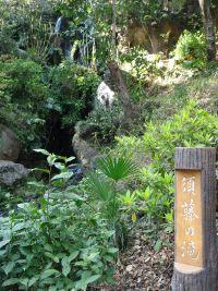 090330須藤公園須藤の滝