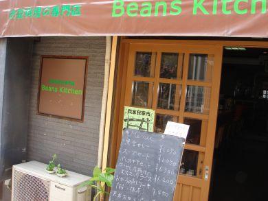 090413お豆の専門店