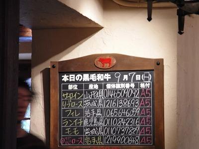 ミート矢澤 本日の黒毛和牛
