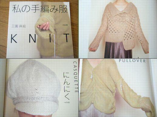本レポ私の手編み服1