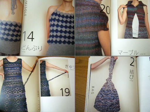 本レポ私の手編み服3