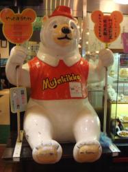 むじゃきの白熊