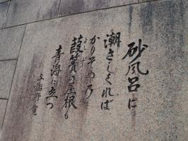 与謝野鉄幹の詩